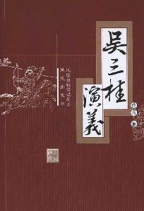 9787550600454: A Biography of Wu Sangui (Chinese Edition)