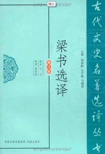 9787550603424: Selected Translations of the Book of Liang Dynasty-Revised Edition (Chinese Edition)