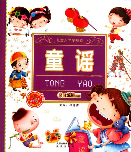 9787550605244: Riddles-Advance Knowledge for Kids Admittance-with CD (Chinese Edition)