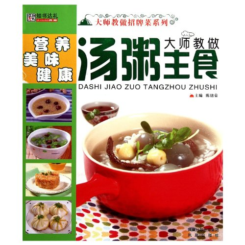 9787550606579: Masters Teach You How to Make Soup,Porriage, and Staple Food (Chinese Edition)