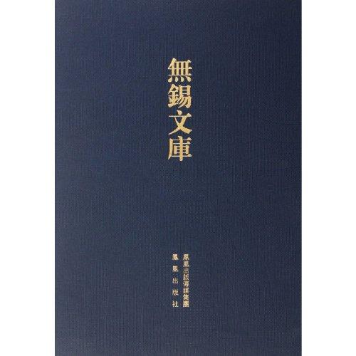 Wuxi library (set) Yung-Chun Tang. Series 4 (fine)(Chinese Edition): MING ) SHAO BAO