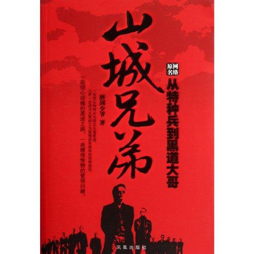Mountyain City Brothers (Chinese Edition): Mo Jian Shao