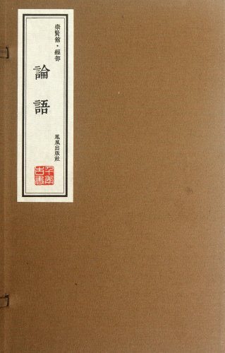 9787550611092: The Analects of Confucius (Chinese Edition)