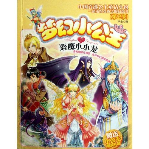 Dream Little Princess 7. Devil Little Dragon(Chinese Edition): JIU JIN