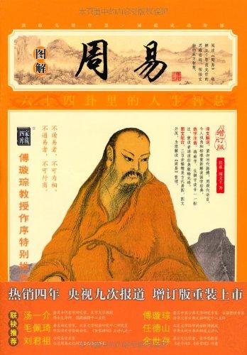 9787550612099: The home possession Siku Series: graphic Zhouyi(Chinese Edition)