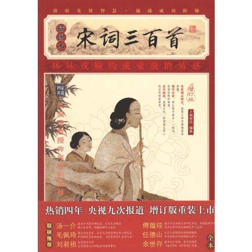 Song three hundred (Illustrated)(Chinese Edition): QING ) SHANG JIANG CUN MIN BIAN