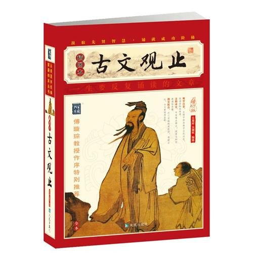 9787550613256: Archaism-Illustrated Edition-Revised Edition-Unabridged Version (Chinese Edition)
