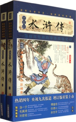 9787550613492: Water Margin-Two Volumes Included-With Illustration-Enlarged Edition (Chinese Edition)
