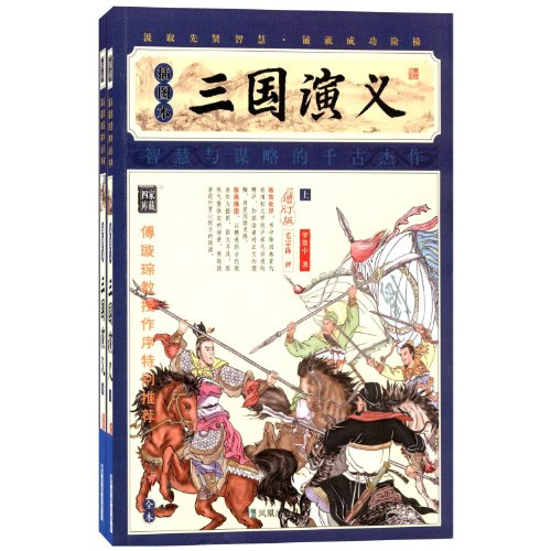 9787550613508: Romance of The Three Kingdoms-Two Volumes-Illustrated Edition-Revised Edition-Unabridged Version (Chinese Edition)