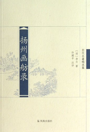 9787550613577: Traveling Notes in Gaily-painted Pleasure-boats of Yangzhou (Chinese Edition)
