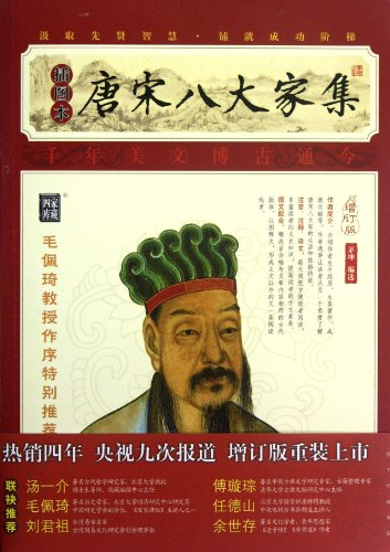 9787550613904: selected Works of the Eight Prose Masters of Tang and Song Dynasties -With Illustration-Enlarged Edition (Chinese Edition)