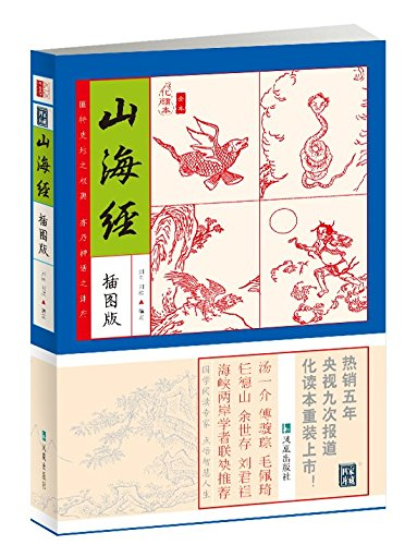 9787550614598: Home possession the Siku series: Shan Hai Jing (Illustrated)(Chinese Edition)