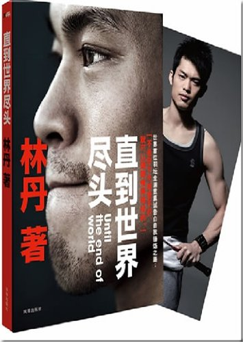 To the End of the World (Chinese: Lin Dan