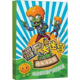 9787550615199: Beyond the Plants vs. Zombies zombie labyrinth 2: the mysterious pirate ship(Chinese Edition)
