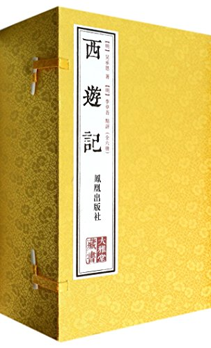 9787550619784: Journey to the West(Chinese Edition)