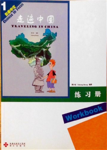9787550700253: Traveling in China (Chinese in Focus) Workbook