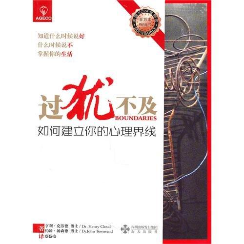 too far : How to create your mental boundaries(Chinese Edition): MEI)HENG LI KE LAO DE YUE HAN TANG...