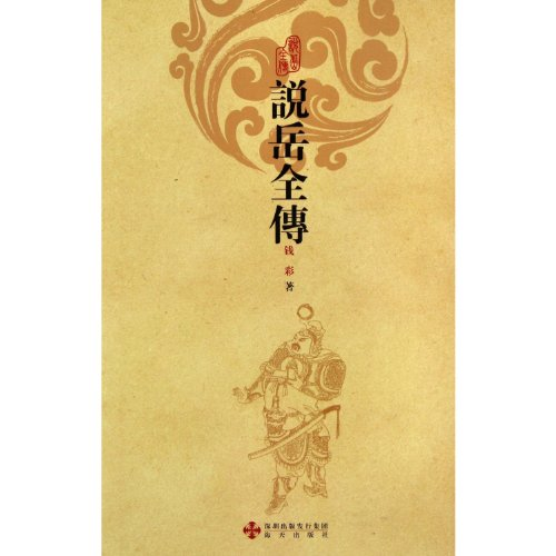 9787550701007: General Yue Fei (Chinese Edition)