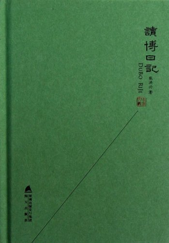 9787550705999: Ph.D. Study Diary (Chinese Edition)