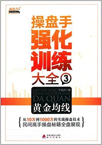 Trader intense training Daquan 3: Gold MA(Chinese Edition): YU HAI YANG