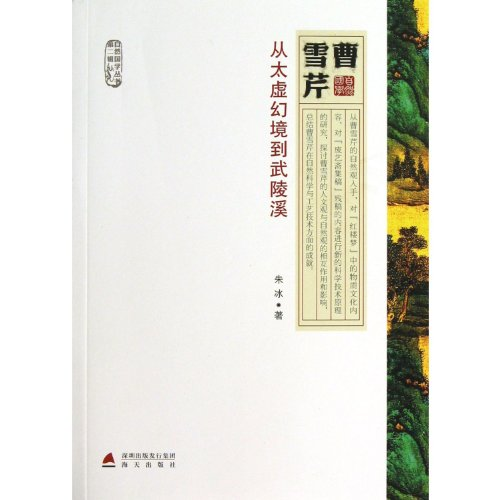 9787550706545: Study on Cao Xueqin(From Fantasy Land to Wuling Brook) (Chinese Edition)