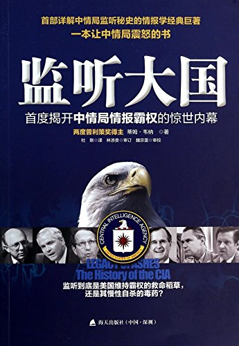9787550709270: Legacy of Ashes:The History of the CIA