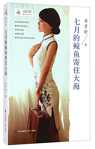 July lodging ocean whale(Chinese Edition): AN SU SHI