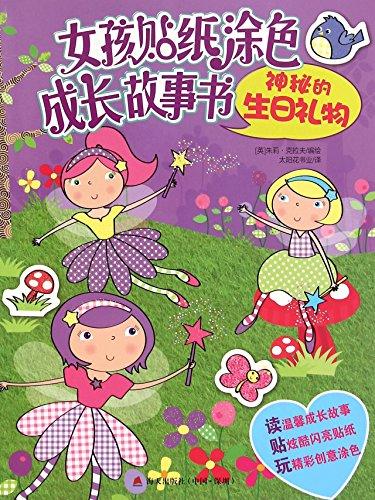 9787550713901: 女孩贴纸涂色成长故事书(神秘的生日礼物)