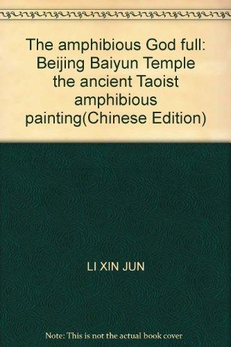 The amphibious God full: Beijing Baiyun Temple: LI XIN JUN