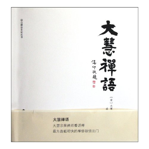 9787550803343: The Wisdom of Dahuichan (Chinese Edition)