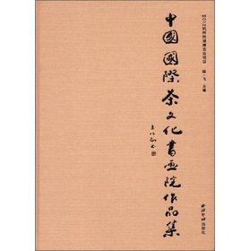 China International Tea Culture Painting and Calligraphy: LU YI FEI