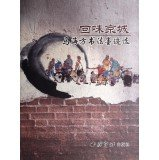 Aftertaste capital: Tsushima square calligraphy ink election(Chinese Edition): MA HAI FANG