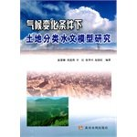 9787550906839: Land classification of hydrological models under climate change(Chinese Edition)