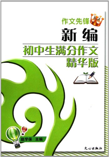New junior high school students out of writing Digest version - essay Pioneer(Chinese Edition): ...