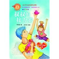 9787551100748: Uncle relay - painted phonetic version of the U.S.(Chinese Edition)