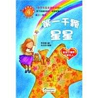 9787551100854: Thousandth stars - painted phonetic version of the U.S.(Chinese Edition)