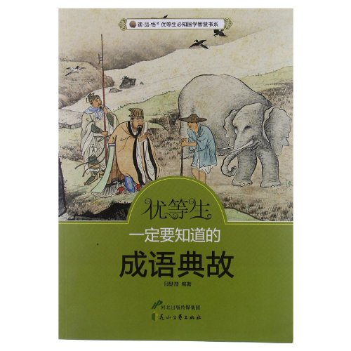 9787551103299: Allusions of Idiom That Must Be Known by Superior Students (Chinese Edition)