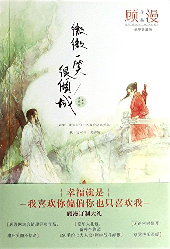 A Smile Is Beautiful (Collector's Edition) (Chinese Edition)