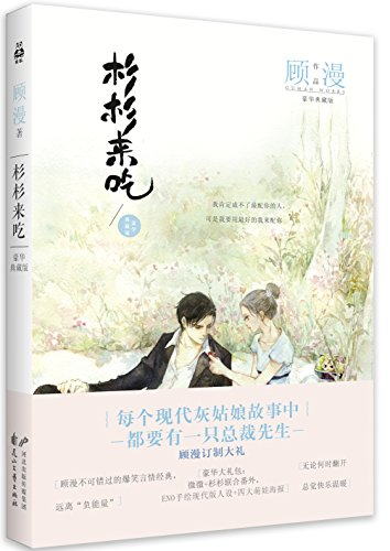 Shanshan eat (Deluxe Collector's Edition)(Chinese Edition)