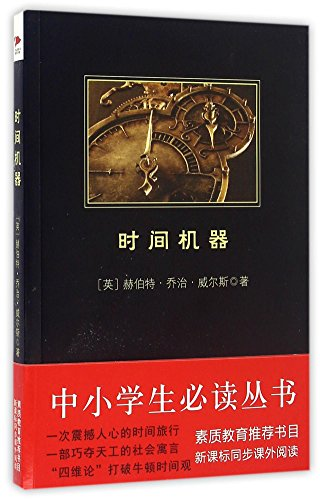 9787551128506: The Time Machine (Chinese Edition)