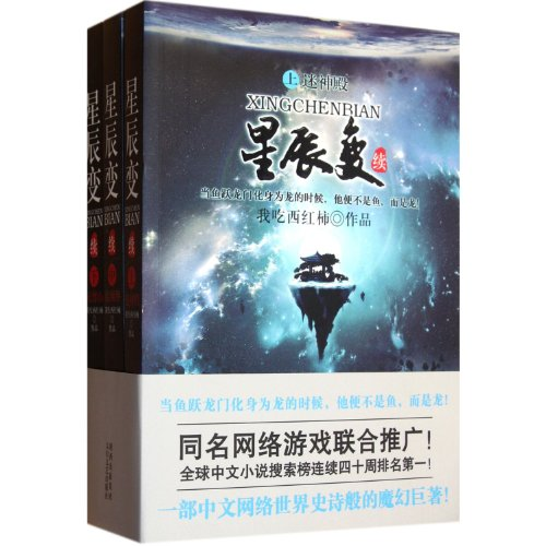 9787551300889: Star Change-Continued-Three Books (Chinese Edition)