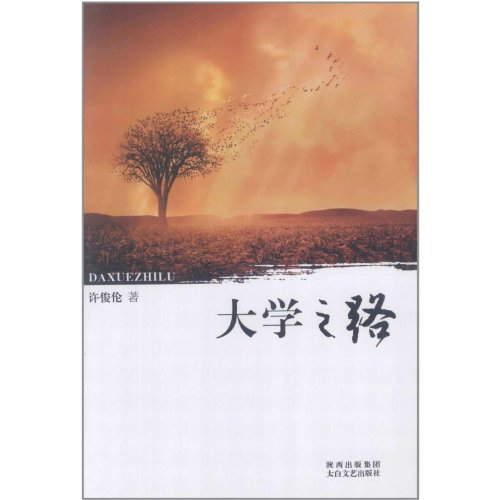 The contemporary original novel: The University of the road (B1)(Chinese Edition)(Old-Used): BEN ...