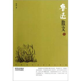 Chinese masters of modern prose book series: Lu Xun's prose the (appreciation Edition)(Chinese ...