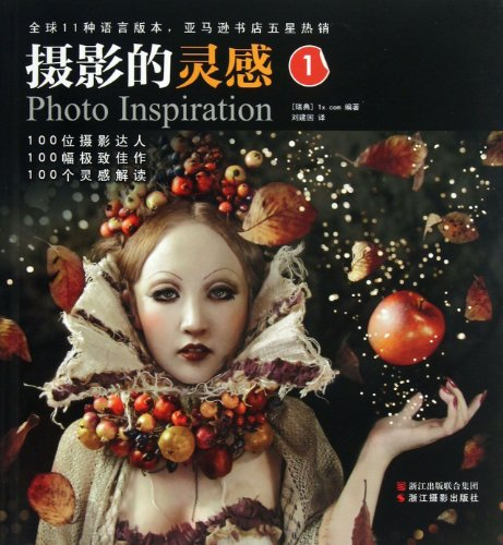 9787551403412: Inspiration of Phtotgraphy (1) (Chinese Edition)