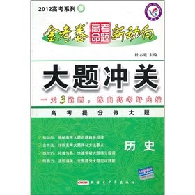 2012 college entrance examination Series 3 gold papers college entrance examination. new trends. ...