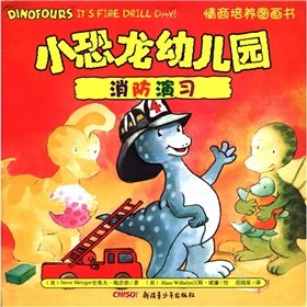 9787551504690: The small dinosaur nursery EQ training picture book: fire drill(Chinese Edition)