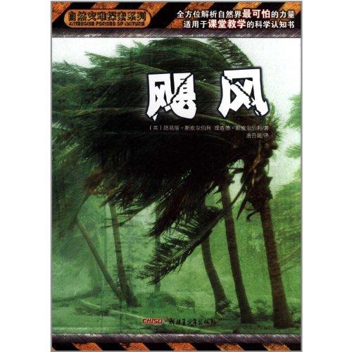 Hurricane(Chinese Edition): YING ) LU YI SI. SI PI ER BO LI