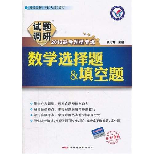 2013 college entrance examination questions designed to practice: math multiple-choice. fill in the...