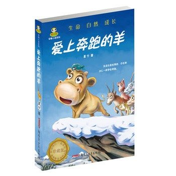 Stubborn child animal fiction series: fall in love with running sheep(Chinese Edition): XIA NING