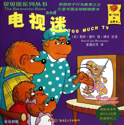 9787551526692: The Berenstain Bears and Too Much Tv